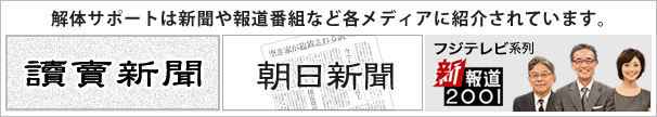 解体サポートは新聞や報道番組など各メディアに紹介されています。朝日新聞に掲載されました。フジテレビ系列「新報道2001」で紹介されました。NHK総合テレビ「あさイチ」で紹介されました。