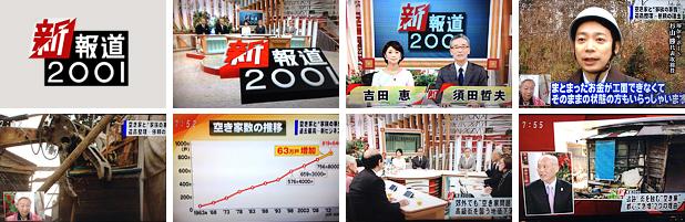 フジテレビ系列「新報道2001」