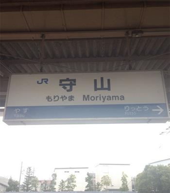 滋賀県~愛知県へ出張