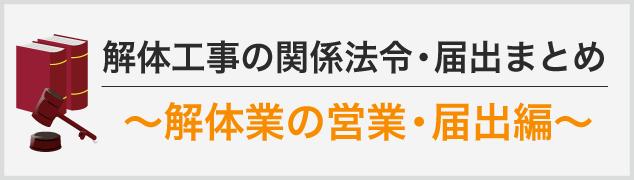 解体工事の関係法令・届出まとめ ~解体業の営業・届出編~