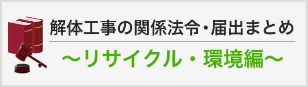 解体工事の関係法令・届出まとめ ~リサイクル・環境編~