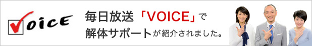 毎日放送「VOICE」