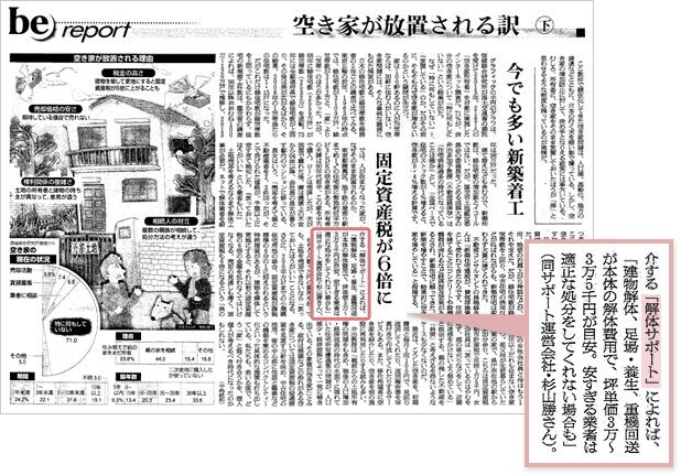 朝日新聞(2015年1月10日号)