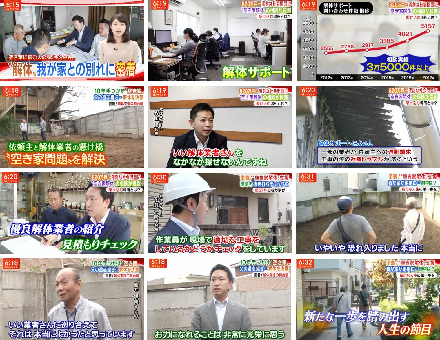 テレビ朝日【スーパーJチャンネル】で解体サポートが紹介されました